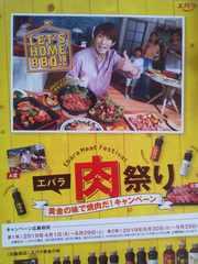 エバラ 肉祭り 黄金の味で焼肉だ! キャンペーン 応募バーコード 1枚