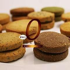 豆乳おからZEROクッキー 10種 ハードタイプ 500g×2袋