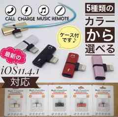 iPhone 2in1 アダプター 充電 &イヤホン オーディオ マイク