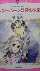 ハーレクインコミック〓オッターバーン公爵の求愛〓橘花夜