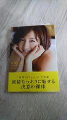 美品:尾崎ナナ:1st写真集/ただいま。