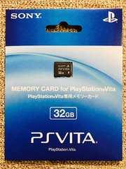 PlayStationVita専用メモリーカード 32GB 新品未開封