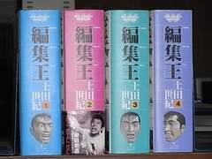編集王 ワイド版全4巻