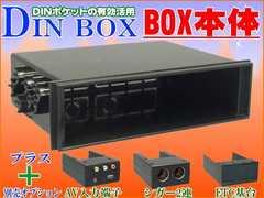 空いてるDIN BOX有効利用♪オプション多数★DIN BOX本体★VP-D1