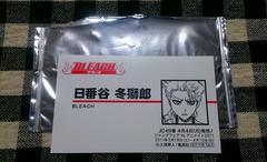 ジャンプフェア IN アニメイト2011 BLEACH 日番谷 冬獅郎 名刺風カード