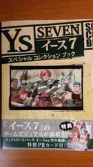 イース7 スペシャルコレクションブック ファルコム 早い者勝ち