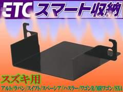 市販のETCを純正風にすっきり収納!スズキ用ETC取付ステー金具23