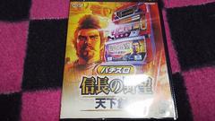 PS2『パチスロ信長の野望天下創世』