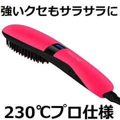 ★即日発送★ クセ毛もサラサラに 230℃ アイロン ブラシ