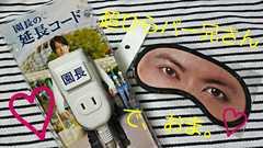 【ひらかたパーク★延長コード&アイマスク】#ひらパー兄#園長#V6