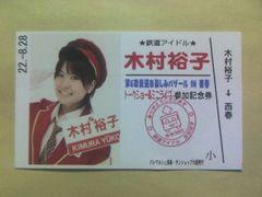 鉄ドル木村裕子in西春・切符型参加記念券