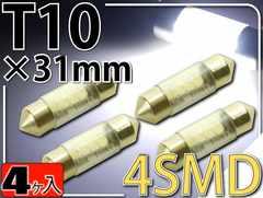 4連LEDルームランプT10X31mmホワイト4個 as161-4