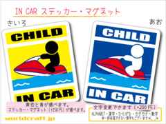 ☆CHILD IN CARステッカー 水上バイクジェットスキー☆子ども Wc