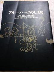 絶版【ブルーハーツ】のしおり・甲本ヒロト・真島昌利