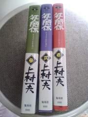 ★狂人関係★全3巻、上村一夫