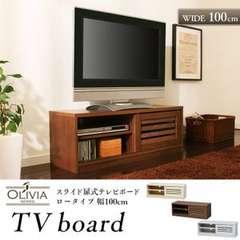 送料無料 幅100 スライド扉式TV台 テレビ台