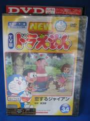 k36 レンタル版□DVD NEW TV版 ドラえもん VOL.34