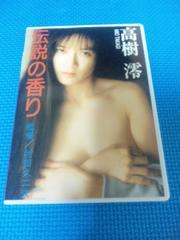 高樹澪 DVD「Legend Gold 伝説の香り」