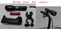LED 懐中電灯 自転車用 兼用 1000LM 充電池付 4ヶ月保証