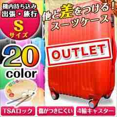 【アウトレット】スーツケース キャリーケース