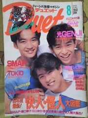 送料込み激レアDuet1993年8月号