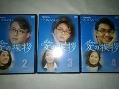 韓流ドラマ ペ・ヨンジュン愛の挨拶DVD2〜4巻セット(9〜25話)