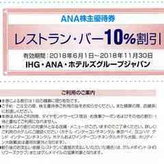 最新 即発送☆全日空 ANA 株主優待 レストラン・バー10%引18/11