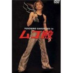 ■レアDVD『ムコ殿 DVD-BOX』長瀬智也(tokio) 相葉雅紀(嵐)