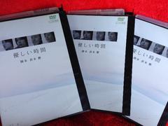 優しい時間 DVD 寺尾聰 嵐二宮和也 長澤まさみ 大竹しのぶ