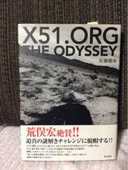 X51.ORG THE ODYSSEY 佐藤健寿 UFO UMA 古本