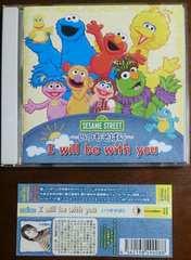 (CD)「セサミストリート」キャラクターソングアルバムI will be with youいつもそばに