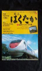 イカロス出版 名列車列伝シリーズ17 はくたか&北陸の485/489系