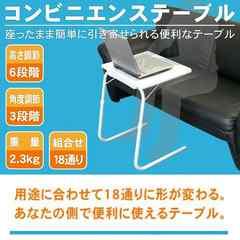 折りたたみ簡易テーブル 机/デスク サイドテーブル ホワイト白