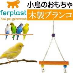 鳥のおもちゃPA4098ブランコ フック付でケージに掛けるだけFa326