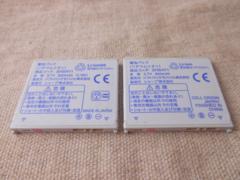 即決★中古 ソフトバンク 電池パック2個 SHBAY1(813SH 812SH用)