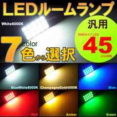 汎用 ルームランプ 15LED 7色選択 T10 G14 両口金 ソケット3種