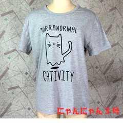 送料無料★猫Tシャツ にゃんにゃん3号 PURRANORMAL グレー L