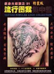 刺青 参考本 紋身大家族<21>動物【タトゥー】