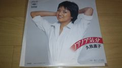 廃盤EPレコード!久我直子「ノアノア気分」(1978年)☆70's☆