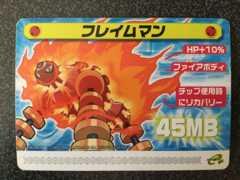 ★ロックマンエグゼ5 改造カード『フレイムマン』★