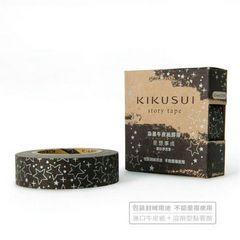 台湾製KIKUSUI story tape 黒地にシルバーの星 クラフトテープ