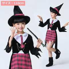ハロウィン 魔女 制服 魔法学校のアイドル 110cm 1/B1N