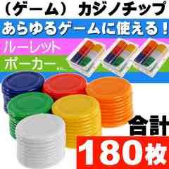 カジノチップ ゲームチップ 6色計180枚 専用ケース付 Ag044