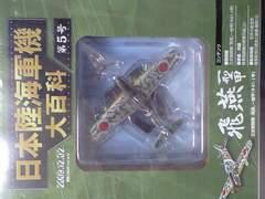 日本陸海軍機大百科[第5号]三式戦闘機 飛燕1型甲