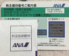 ANA株主優待券一枚 2017年11月30日まで