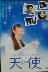 中古DVD 天使 深田恭子