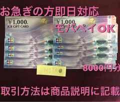 土日OK 即日対応 新券 JCBギフトカード 8000円分 モバペイOK