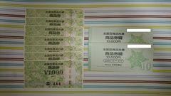 百貨店商品券27000円分 【各種モバペイ対応】【商品説明必読】