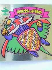 ロッテ 悪魔VS天使シール 同源士レッド頭巾(ビックリマン)