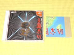 DC★三國志6
